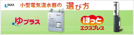 小型電器温水器の選び方 ゆプラス ほっとエクスプレス