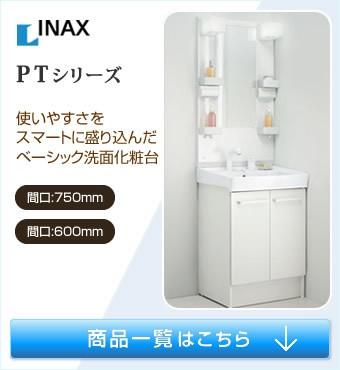 inax PTシリーズ