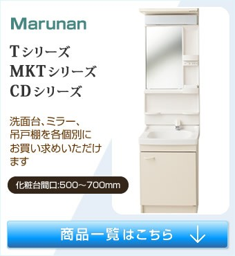 marunan Tシリーズ MKTシリーズ CDシリーズ