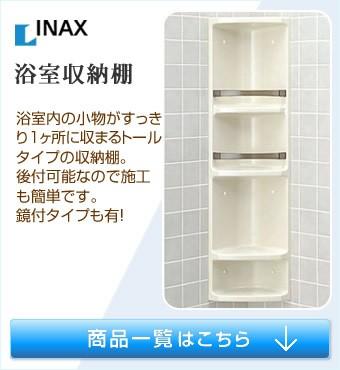 inax 浴室収納棚