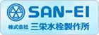 SAN-EI 株式会社 三栄水栓製作所