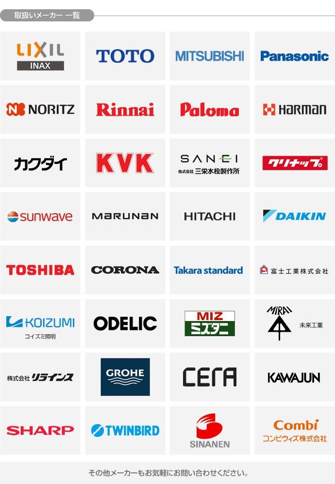 取扱いメーカー一覧 その他メーカーもお気軽にお問い合わせください。