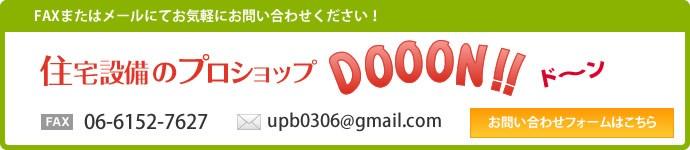 FAXまたはメールにてお気軽にお問い合わせください!FAX 06-6152-7627 upb0306@gmail.com お問い合わせフォームはこちら