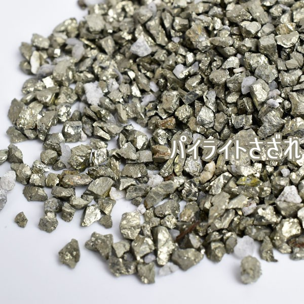 天然石 パワーストーン パイライト 黄鉄鉱 さざれ チップ