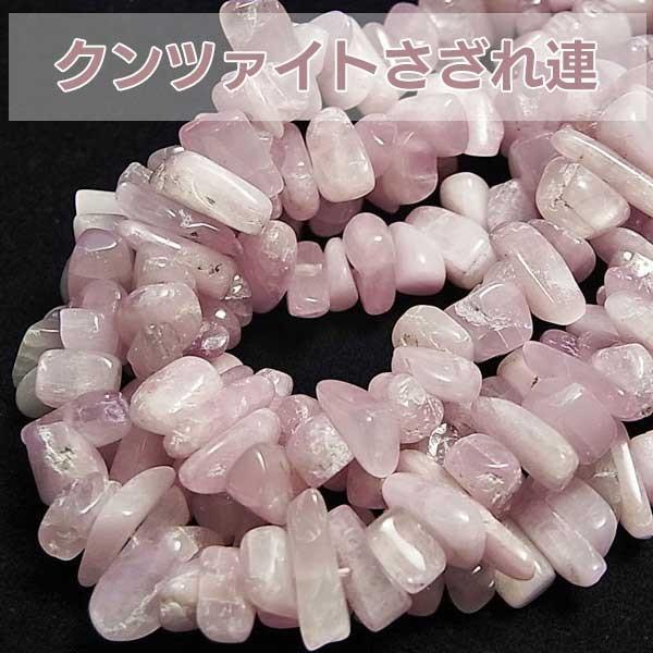 クンツァイト ミルキーピンクカラー ネックレス・作成に 天然石 パワーストーン 連 連販売 さざれ