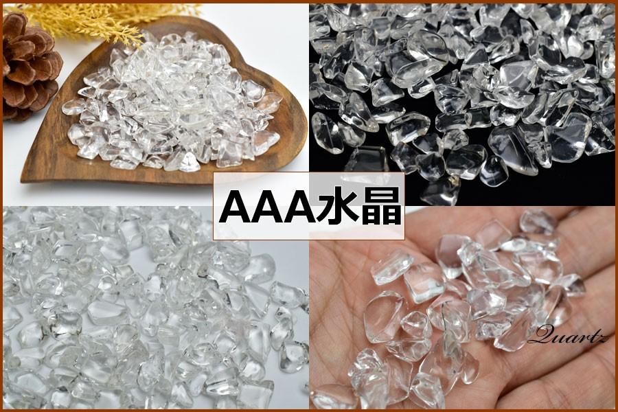 AAA水晶 さざれ ローズクォーツ さざれ アメジスト さざれ 浄化 ブレスレット 水晶 チップ 天然石