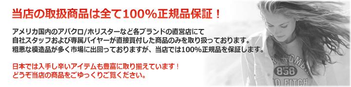 アバクロ・ホリスター100%本物・正規品をお届けします
