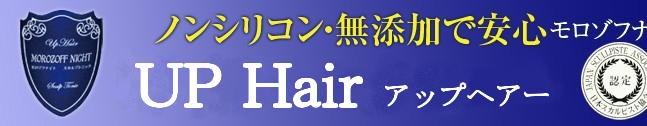 ノンシリコン・無添加で安心 モロゾフナイト スカルプシリーズ UP Hair アップヘアー発毛システム
