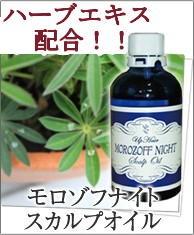 モロゾフナイト スカルプオイル
