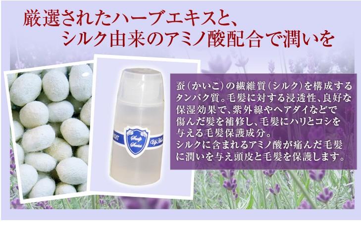 モロゾフナイトスカルプシャンプーオイルミニボトルセット
