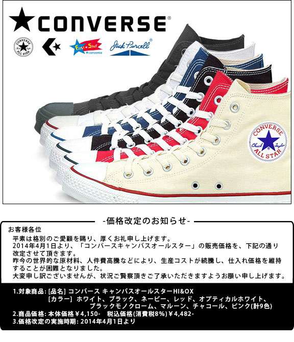 converse(コンバース)ベビー用スニーカー
