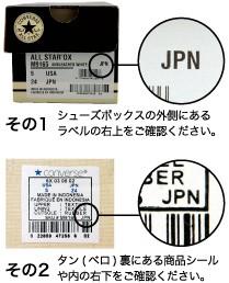 CONVERSE「JPN」マーク