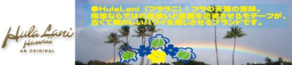 Hula Lani(フララニ)