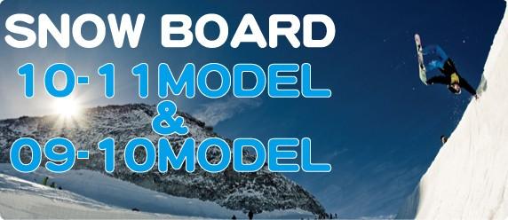 SNOWBOARD(スノーボード)10-11モデル/09-10モデル