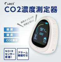 二酸化炭素濃度測定器 CO2センサー CO2計測器 換気 店舗 タイミング コロナ 対策