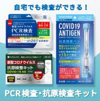 新型コロナウイルス セルフ 検査 PCR検査 自宅 抗原検査 まとめ買い