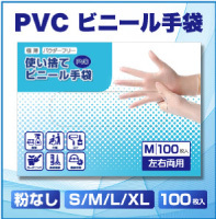 PVC ビニール手袋 使い捨て 粉なし 介護 衛生