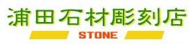 浦田石材彫刻店 ロゴ
