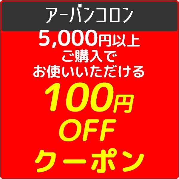 5000円以上購入で全商品100円OFFクーポン