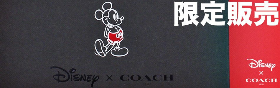 コーチ×ミッキーマウス限定コラボアイテム