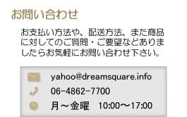 お問い合わせ yahoo@dreamsquare.info  tel:06-4862-7700