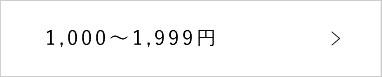 1000~1999円