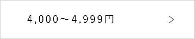 4000~4999円