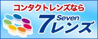 コンタクトレンズ販売 7レンズ Yahoo店