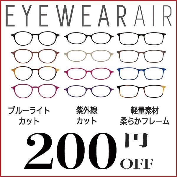 eyewearair200yen