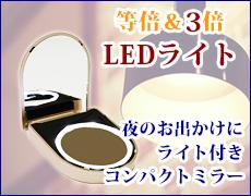 LEDライトがついたお出かけに便利なコンパクト型ヘレネ拡大ミラー等倍&3倍