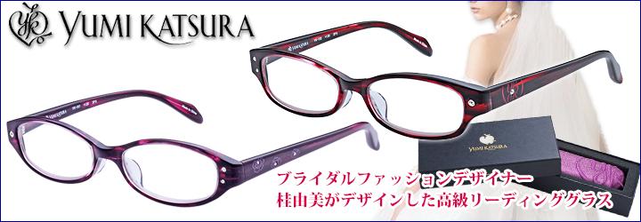 ユミカツラ:高級リーディンググラス(老眼鏡)