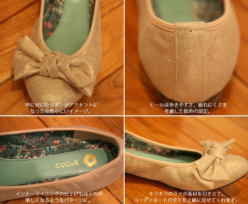 cocue-29005COCUE(コキュ)リボンバレエシューズ