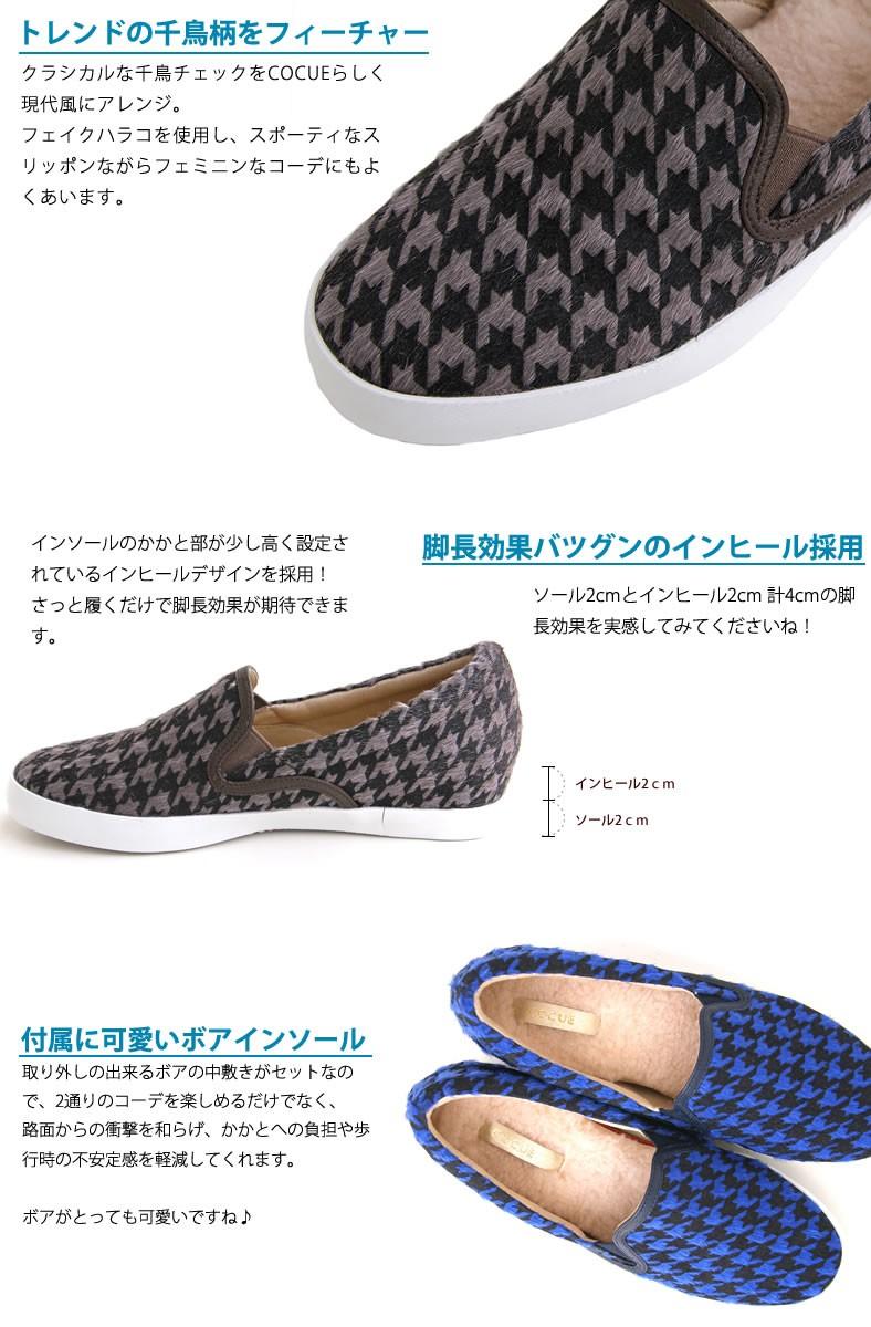 コキュ フラットシューズ COCUE ココ スリッポン インヒール スニーカーシューズ(27201)
