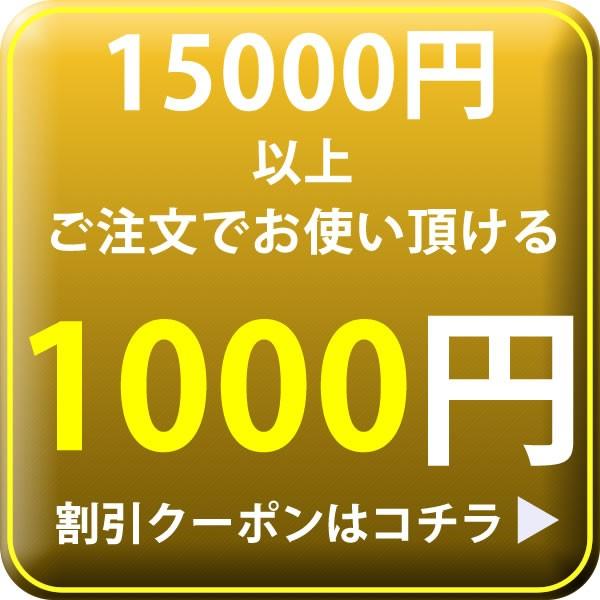【15000円+税以上の購入で1000円OFF★】URBENE特別クーポン!