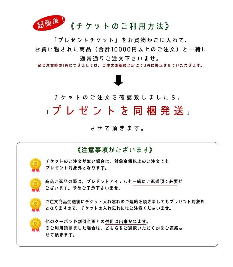 [選べる!プレゼントチケット]【☆10000円以上お買い上げで1点プレゼント☆ご注文商品と一緒にかごに入れるだけ!】