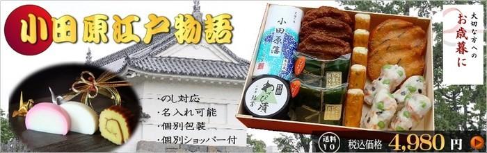 小田原江戸物語