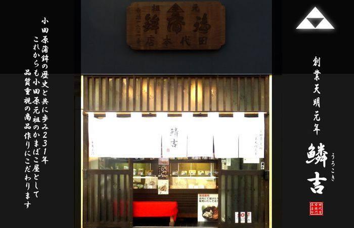 小田原かまぼこ発祥の店うろこき