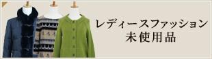 レディースファッション 未使用品