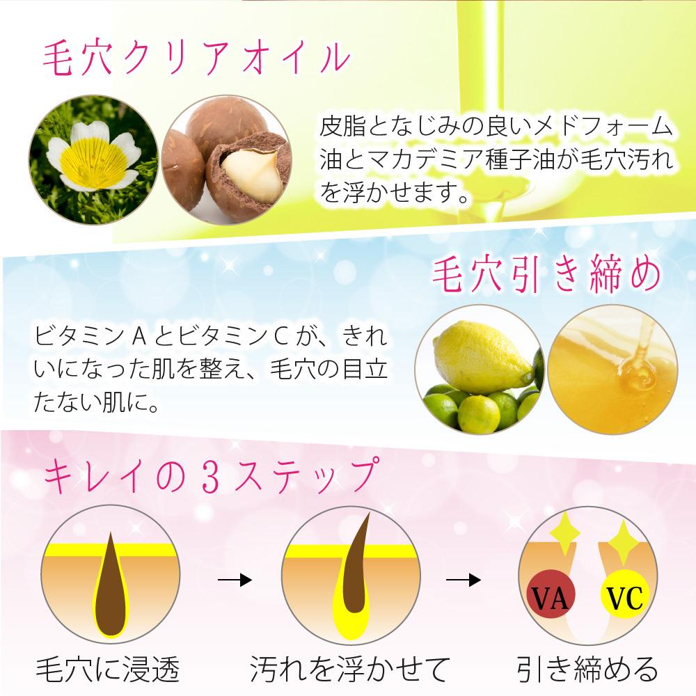 マカデミアナッツ油が、毛穴の汚れ・角栓を浮かせてスルッとオフ。さらに、ビタミンA・Cがつるんと健康な毛穴に。