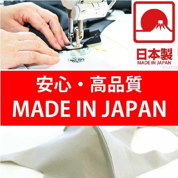 安心高品質の日本製 MADE IN JAPAN