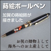 蒔絵ボールペン