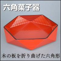 六角菓子器