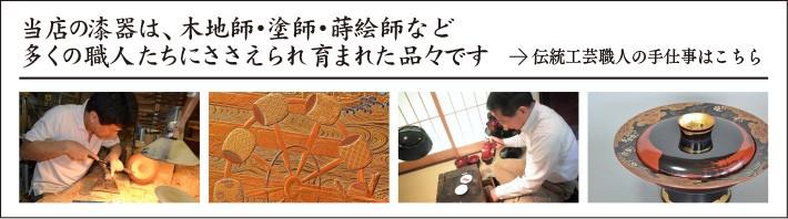 当店の漆器は、木地師・塗師・蒔絵師など多くの職人たちにささえられ育まれた品々です