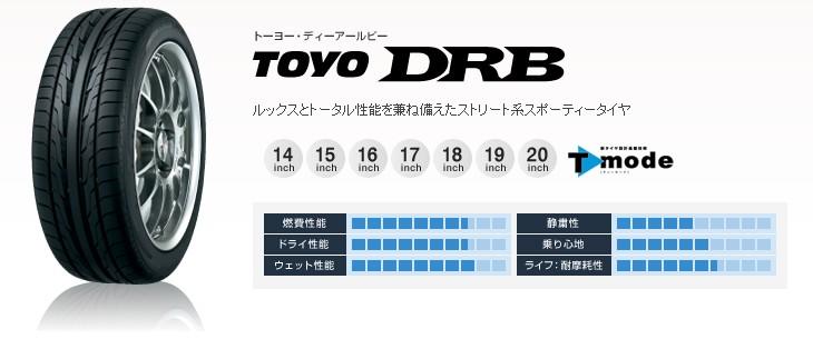 トーヨータイヤ/TOYO TIRES DRB