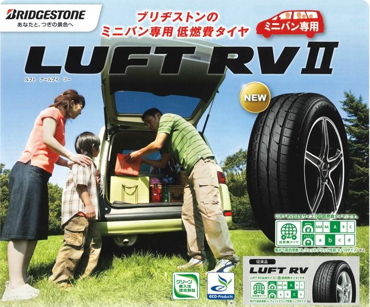 ブリヂストン タイヤ LUFT RV2