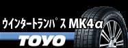 トーヨーMK4a