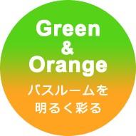 オレンジ&グリーン