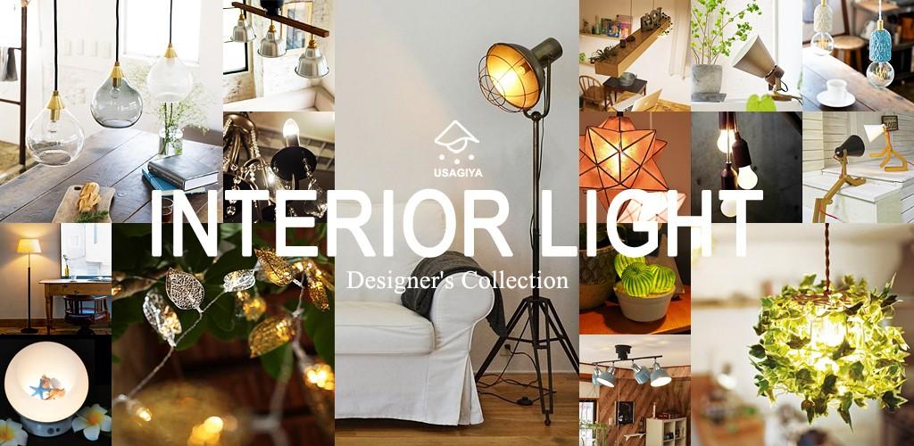 照明 ライト 電気 ランプ 特集
