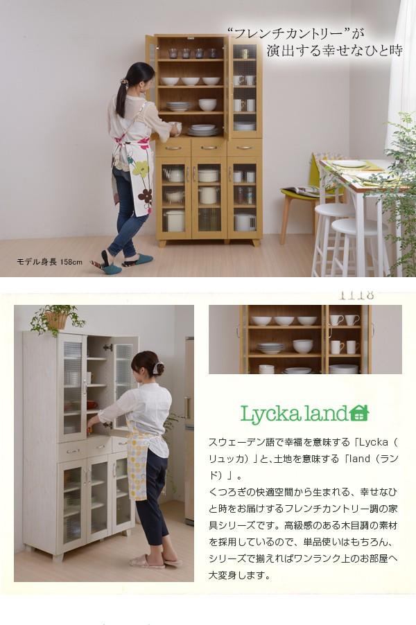 キッチンボード大型食器棚