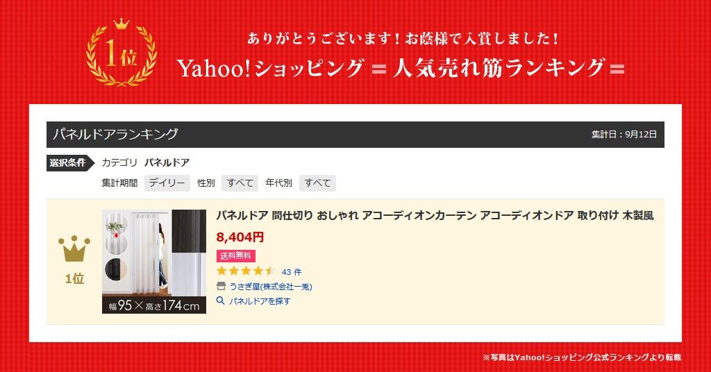 Yahoo!ショッピング売れ筋ランキング